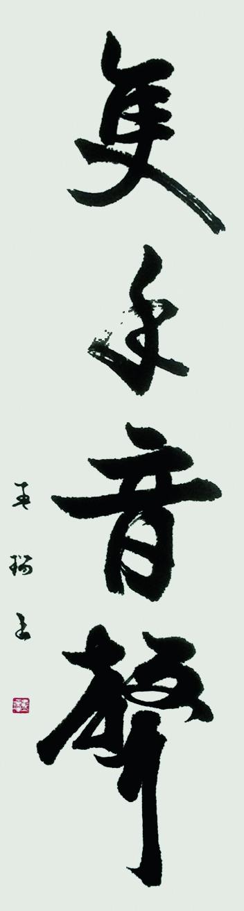 Christof Mohr, lautlose Stimme hören, 2013, Tusche auf Japanpapier, 80 x 27 cm