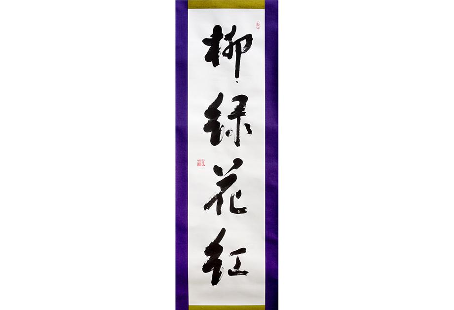 japanische_glaskunst_und_kalligrafie_im_dialog_baumgartner-enami_5_gross