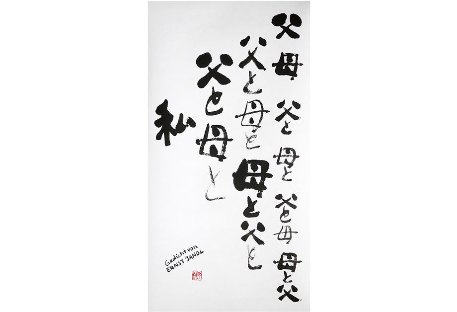 japanische_glaskunst_und_kalligrafie_im_dialog_baumgartner-enami_9_gross